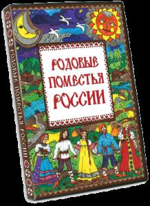 Родовые поместья России (7 часов)