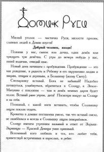 домик руси