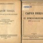 """КНИГА 1930 ГОДА  """"СЫРАЯ ПИЩА И ЕЁ ПРИГОТОВЛЕНИЕ"""" 300 РЕЦЕПТОВ!!!"""